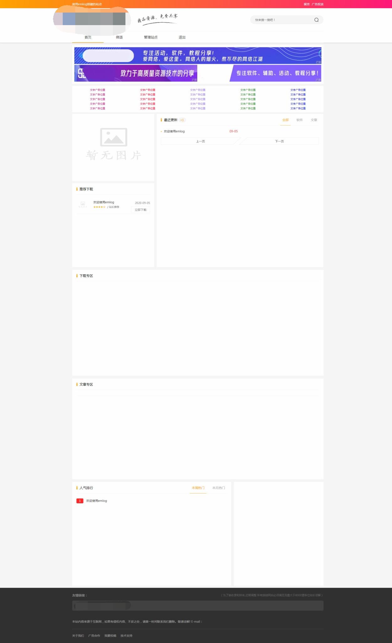资源吧模板 Emlog模板主题资源吧v2.0网站模板