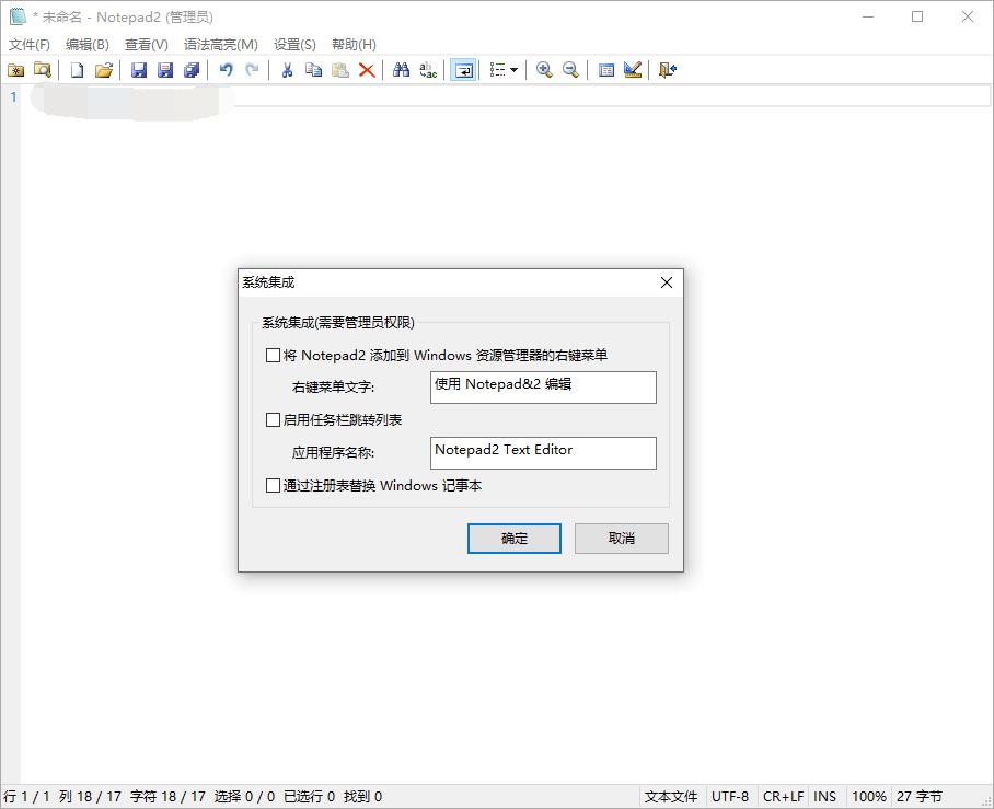 文本编辑器Notepad2中文版下载v4.2 1.png