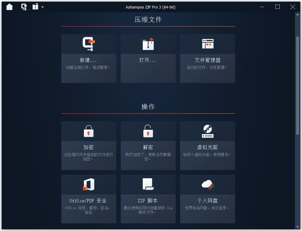 文档压缩管理工具 Ashampoo Zip中文版v3.05.08