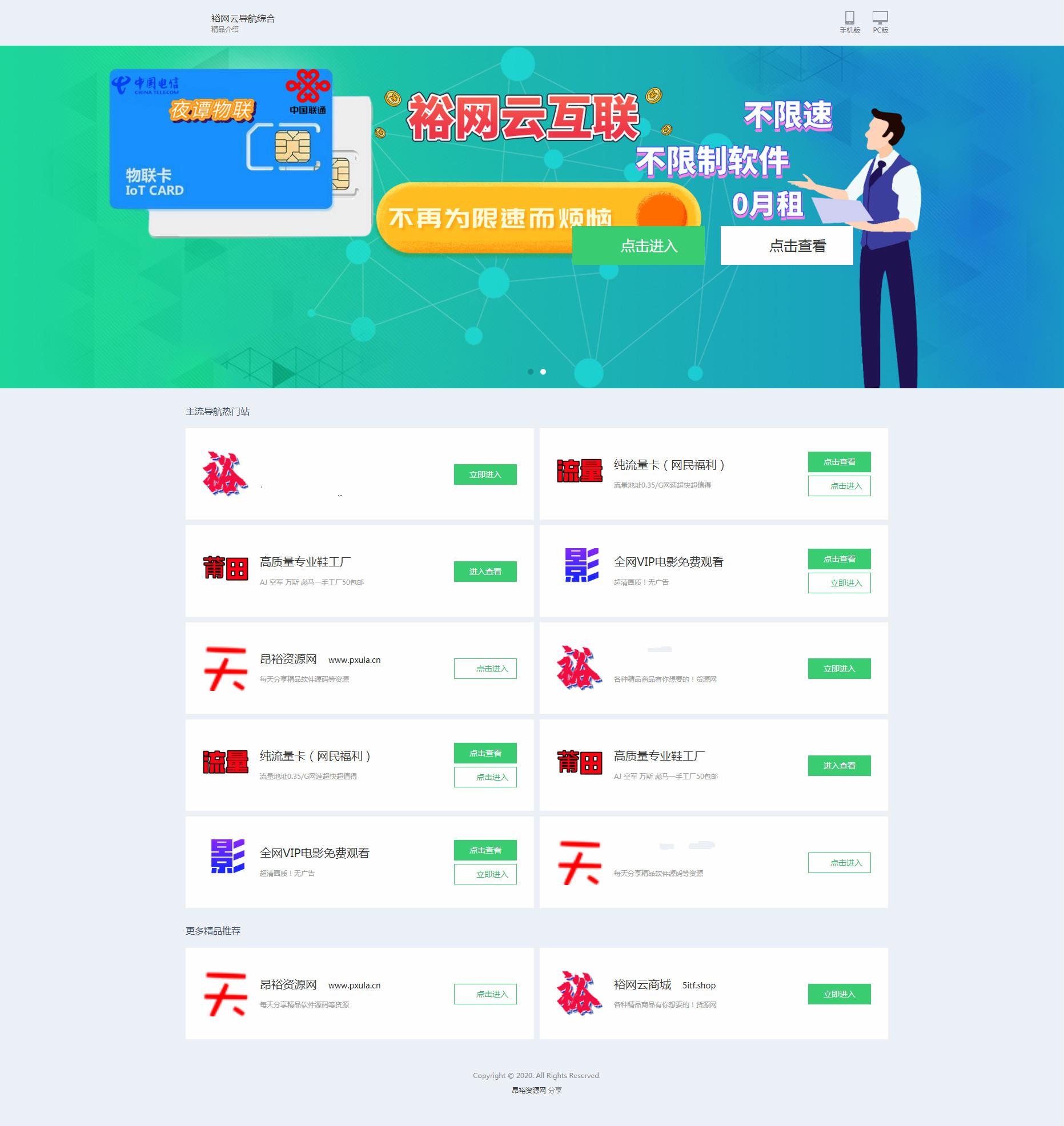 综合导航网html源码 裕网云出品