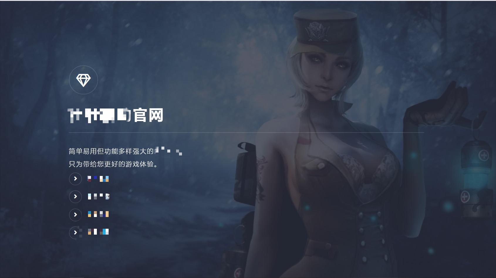游戏辅助官网页面源码_可以修改做404页面