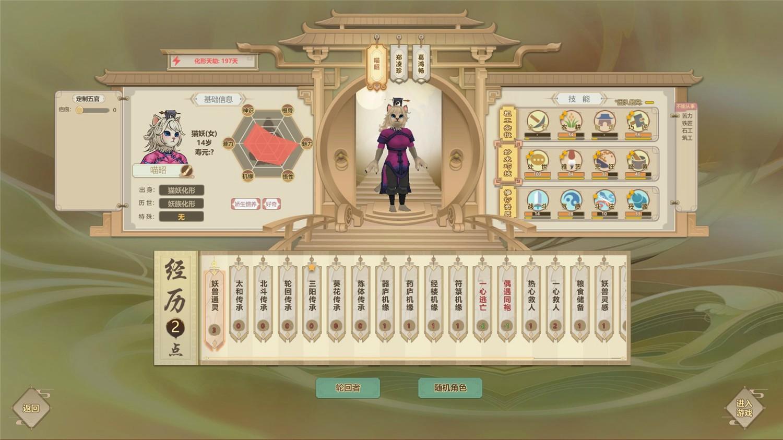 了不起的修仙模拟器中文完整版下载