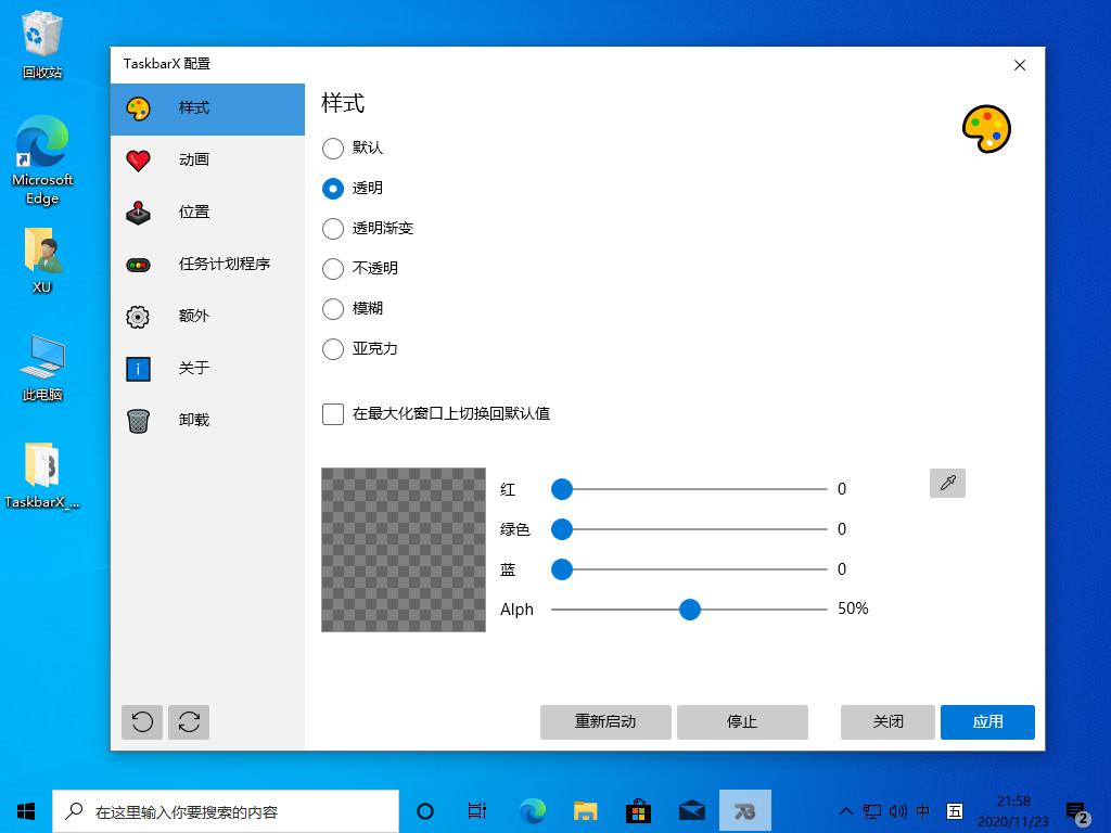 桌面图标管理TaskbarX v1.6.2中文汉化版