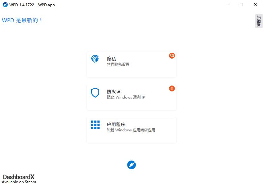 Windows系统隐私优化工具 WPD v1.4。